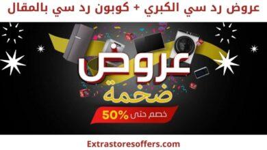 Photo of عروض رد سي الكبري خصومات تصل الي 50%