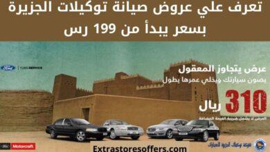Photo of عروض صيانة توكيلات الجزيرة باسعار تبدأ من 199 رس