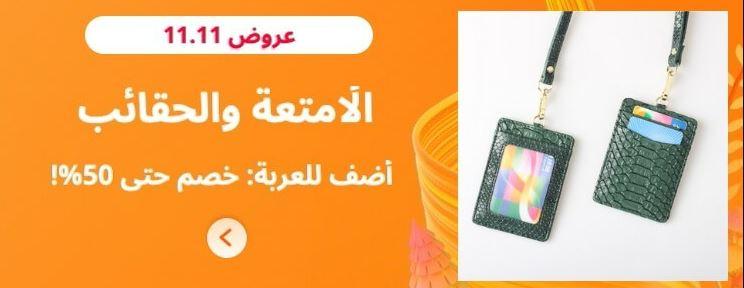 عروض aliexpress عربي 11/11 امتعة وحقائب
