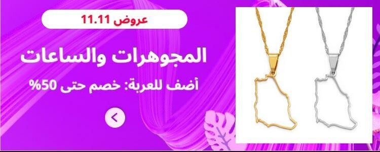 عروض aliexpress عربي مجوهرات وساعات