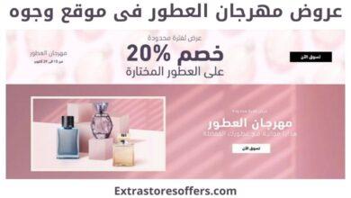 Photo of عروض مهرجان العطور في موقع وجوه بخصم 20%