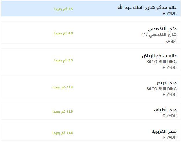 فروع ساكو في الرياض