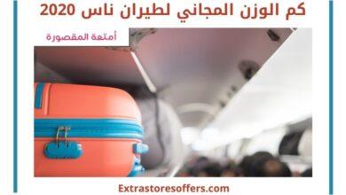 Photo of كم الوزن المجاني لطيران ناس 2020 | والوزن المسموح به في ناس