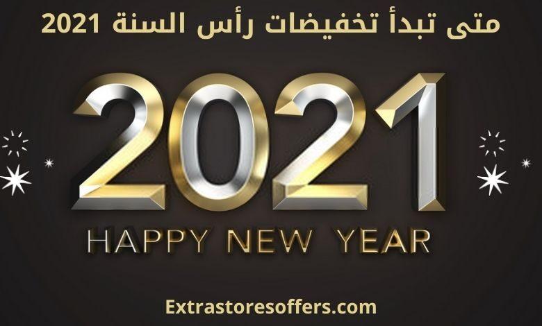 متى تبدأ تخفيضات رأس السنة 2021