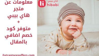 Photo of معلومات عن هاي بيبي + كود خصم هاي بيبي متوفر بالمقال