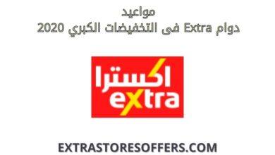 Photo of مواعيد دوام extra فى التخفيضات الكبري 2020