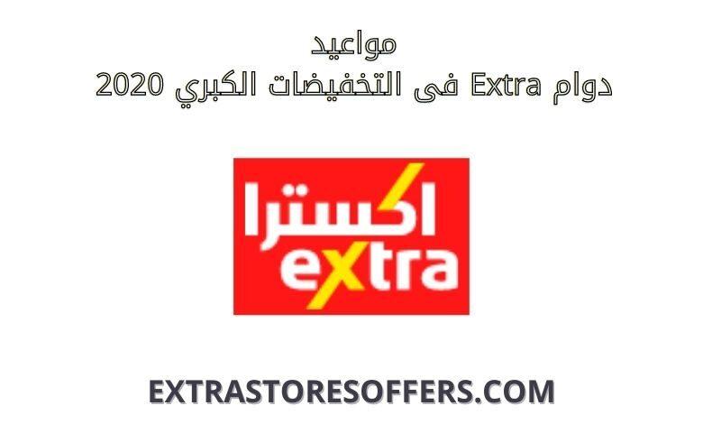 مواعيد دوام Extra فى التخفيضات الكبري 2020 اكسترا Extrastoresoffers