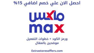 promo code max egypt