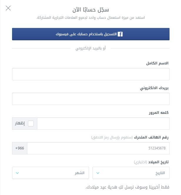 إنشاء حساب على هوم بوكس