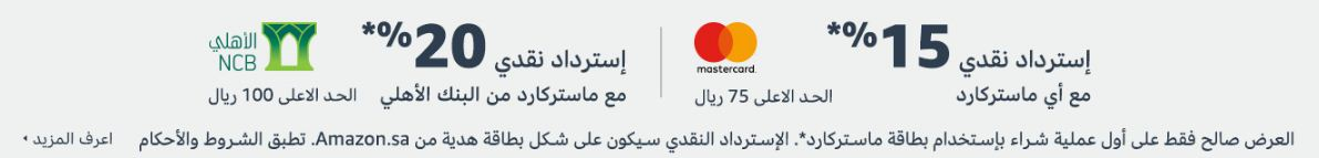 الاسترداد النقدي في عروض الجمعة البيضاء 2020 امازون