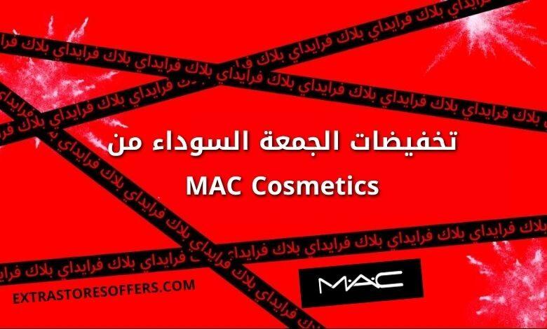 تخفيضات البلاك فرايدي MAC Cosmetics