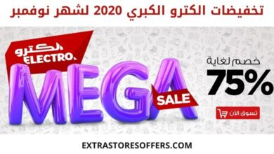 Photo of تخفيضات الكترو الكبري 2020 بخصم يصل الي 75%