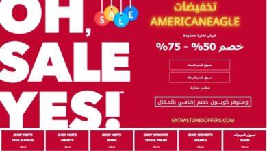 تخفيضات امريكان ايجل 2020 | american eagle السعودية