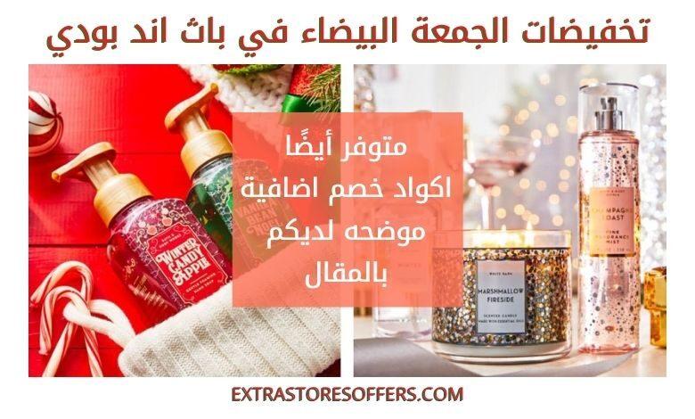 تخفيضات باث اند بودي الجمعة البيضاء