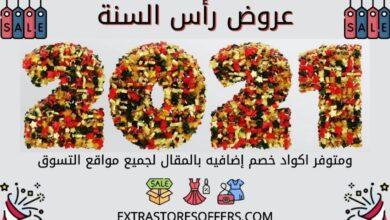 تخفيضات رأس السنة 2021