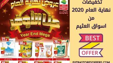 Photo of تخفيضات نهاية العام 2020 العثيم بأقل الاسعار