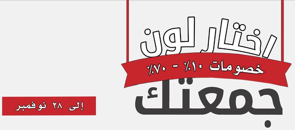 خصومات ايفادي في الجمعة البيضاء 2020