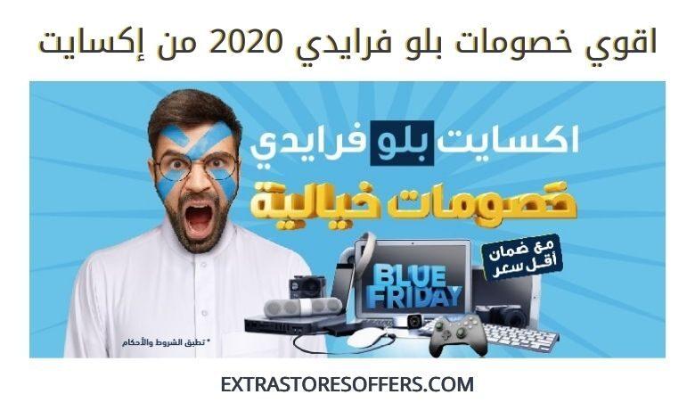 خصومات بلو فرايدي 2020 إكسايت للالكترونيات