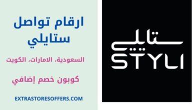 Photo of رقم موقع ستايلي stylishop السعودية والإمارات والكويت