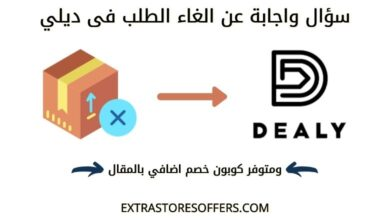 Photo of سؤال واجابة عن الغاء الطلب فى ديلي + كوبون خصم بالمقال