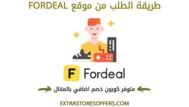 Photo of شرح الطلب من موقع فورديل fordeal + كوبون فورديل FOR58