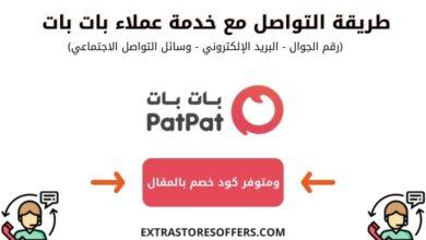 Photo of شرح كامل عن خدمة عملاء بات بات +كود الخصم