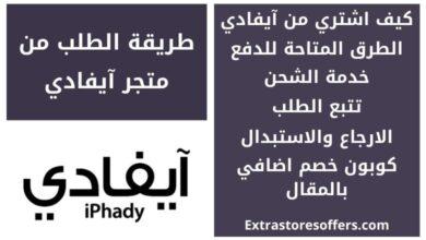 Photo of طريقة الطلب من متجر آيفادي + قسيمة تخفيض آيفادي بالمقال