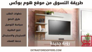 Photo of طريقة الطلب من موقع هوم بوکس وتقرير شامل عن الموقع