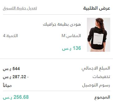 طريقة تفعيل namshi coupon code 2020