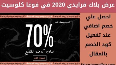 Photo of عروض بلاك فرايدي 2020 في فوغا كلوسيت وكود E6H
