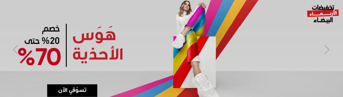 عروض الاربعاء البيضاء 2020 سنتربوينت احذية نسائية