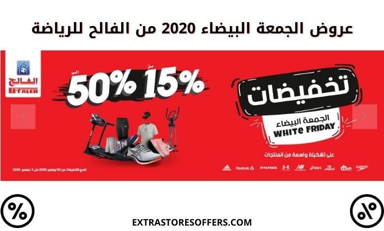 عروض الجمعة البيضاء 2020 الفالح للرياضة