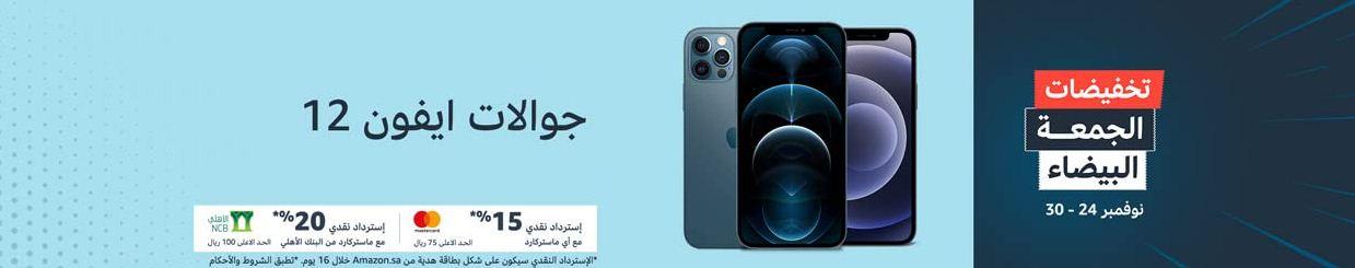 عروض الجمعة البيضاء 2020 امازون السعودية جوالات ايفون 12