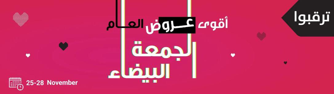 اقوي عروض الجمعة البيضاء 2020 صيدلية النهدي