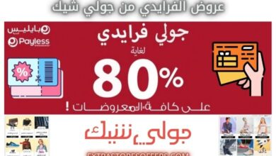 Photo of عروض الجمعة السوداء 2020 jollychic