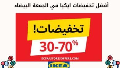 Photo of عروض الجمعه البيضاء ٢٠٢٠ ايكيا
