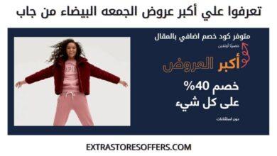 Photo of عروض الجمعه البيضاء ٢٠٢٠ جاب خصم بقيمة 40%