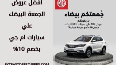 Photo of عروض الجمعه البيضاء ٢٠٢٠ سيارات ام جي