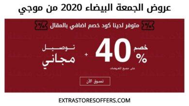 Photo of عروض الجمعه البيضاء ٢٠٢٠ موجي خصم موحد 40%