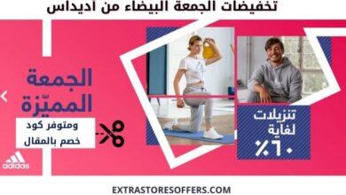 Photo of عروض الجمعه البيضاء 2020 اديداس + كوبونات بالمقال