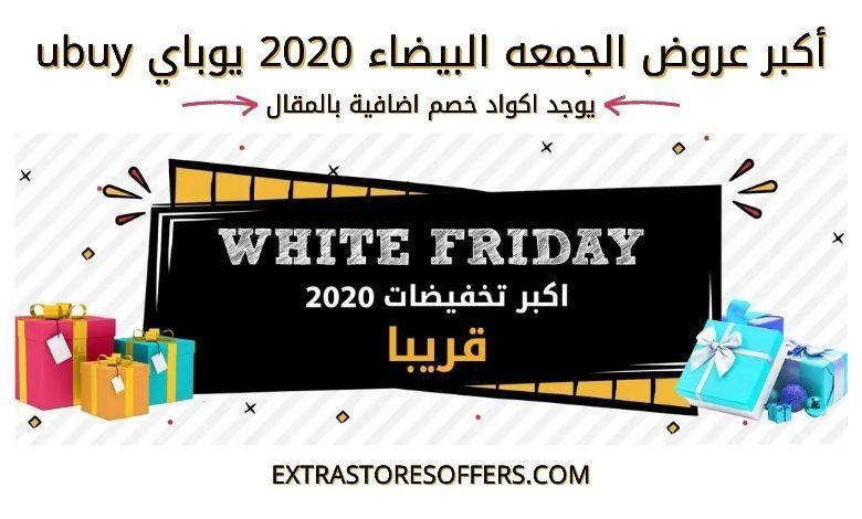 عروض الجمعه البيضاء 2020 يوباي ubuy