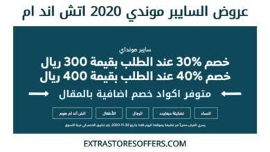 Photo of عروض السايبر موندي 2020 اتش اند ام خصم حتي 40%