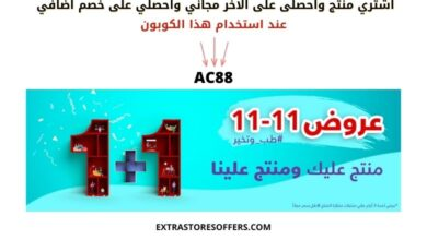 عروض السيف غاليري 11.11