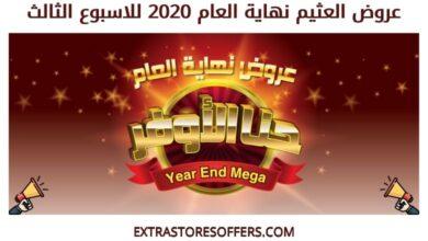 Photo of عروض العثيم نهاية العام 2020 | عروض الاسبوع الثالث