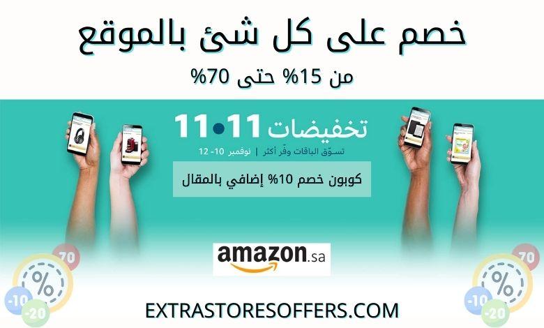 عروض امازون السعودية 11.11 | كوبون امازون السعودية