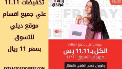 Photo of عروض ديلي 11.11 + كوبون خصم وطريقة الشراء