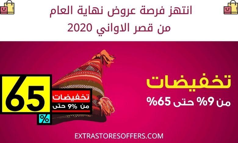 عروض قصر الاواني نهاية العام 2020