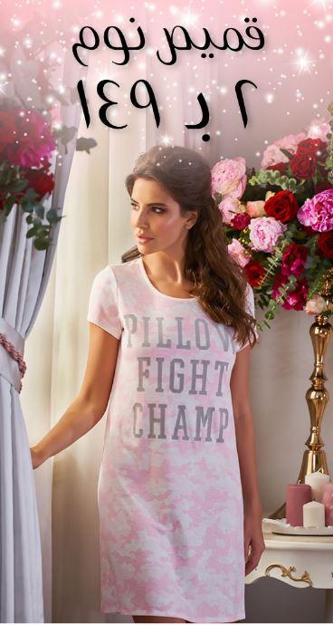 تنزيلات نعومي فى الجمعه الوردية على قمصان النوم