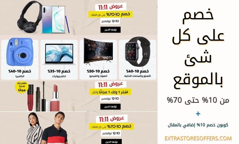 عروض متجر نون 11.11 | كوبون نون السعودية