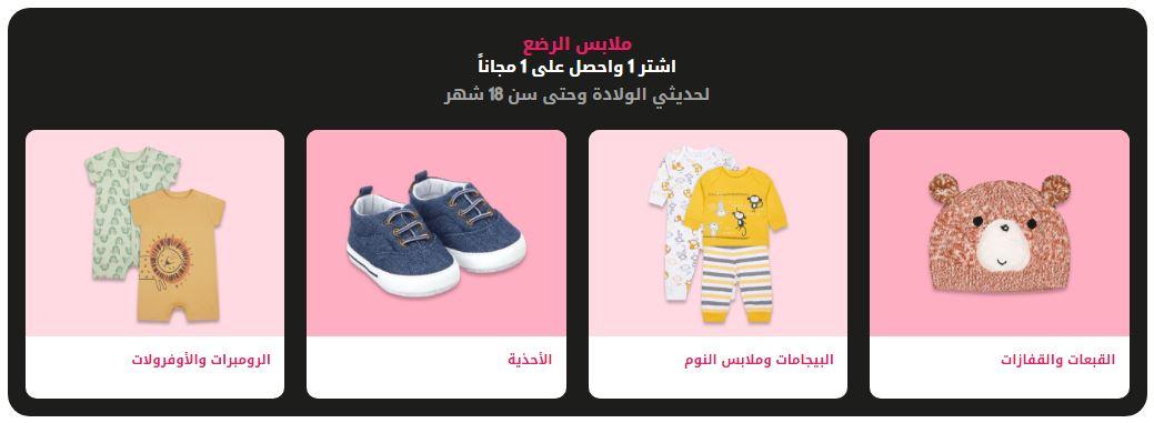 عروض مذركير على ملابس الرضع 2020